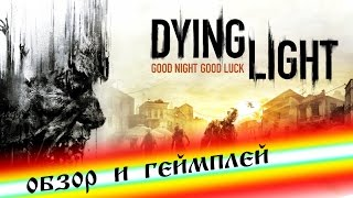 Dying Light  Ultimate Edition. Обзор игры на выживание, открытый мир, крафт и зомби готовые сожрать