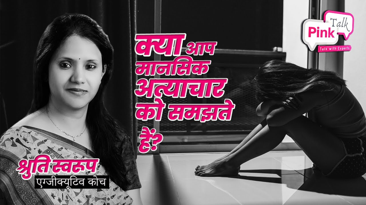 Mental Abuse | Pink Talk | Shruti Swaroop