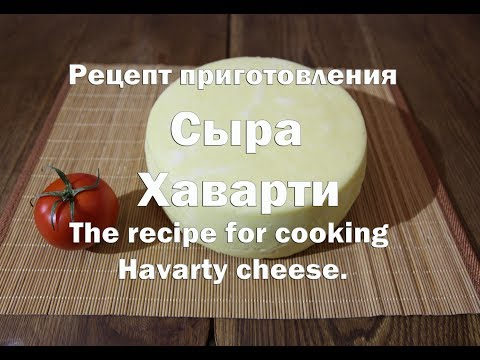 Рецепт приготовления сыра Хаварти The Recipe For Cooking Havarty Cheese