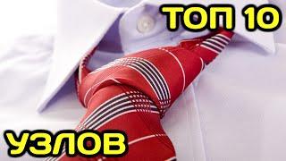 Как завязать галстук пошагово видео инструкция (схемы способы правильно завязывать галстук)
