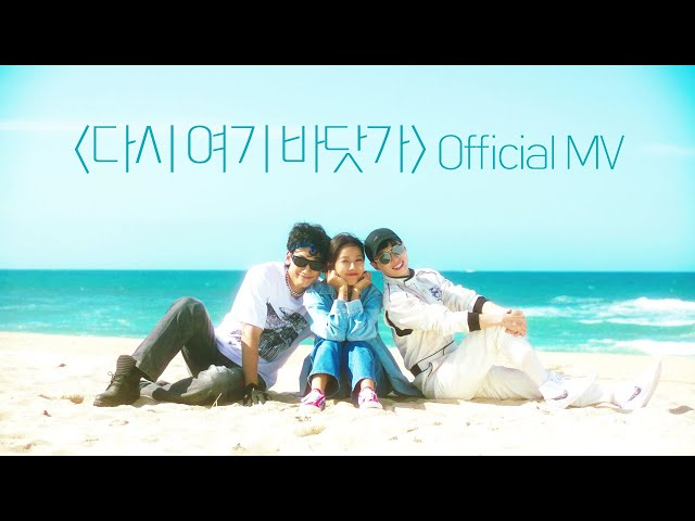 [MV] 싹쓰리(SSAK3) - 다시 여기 바닷가(Beach Again) Official MV (ENG sub)