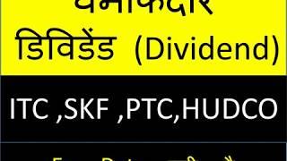 धमाकेदार  डिविडेंड (Dividend) ITC ,SKF ,PTC, HUDCO  , Ex     Date    रखी     है