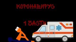 Рисуем Мультфильмы 2  Коронавирус 1 часть