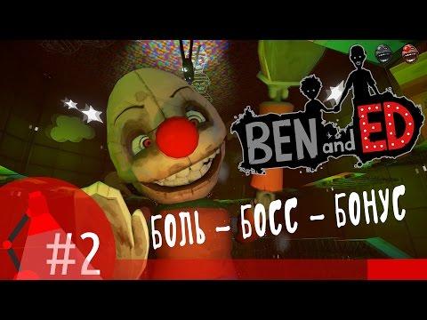 [Игра Ben and Ed - серия #2 - прохождение] - Первый босс Клоун - свежая партия боли