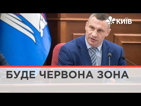 Київ найближчими днями потрапить до