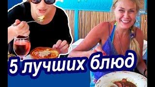 Крит. ХИТЫ ГРЕЧЕСКОЙ КУХНИ. Еда На Крите. Не Пробовали? Не Были в Греции!