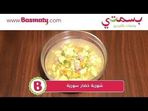 شوربة خضار سورية : وصفة من بسمتي - www.basmaty.com