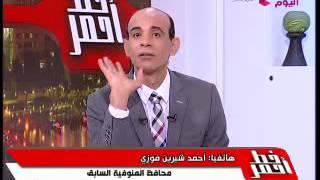 بالفيديو.. محافظ المنوفية السابق يرد على تورطه في قضية فساد