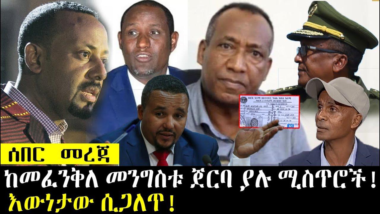 Ethiopia፡ ከባህር ዳሩ እና አዲስ አበባው ክስተቶች ጀርባ ያሉ ሚስጥሮች - ሰበር መረጃ