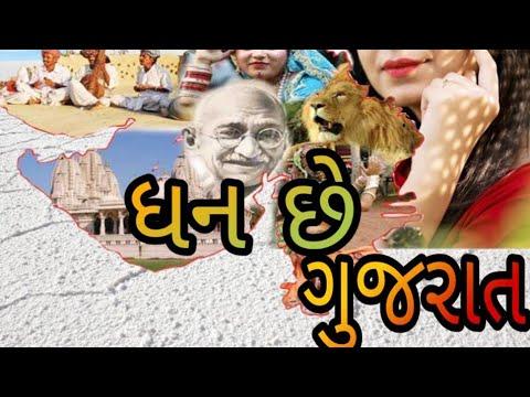 Kinjal Dave || Dhan Che Gujarat || New WhatsApp Status || Status Bar