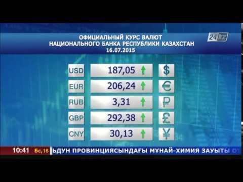 Казахстан: курс валют на 16 июля