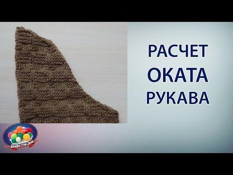 Как рассчитать высоту оката рукава при вязании спицами ребенку