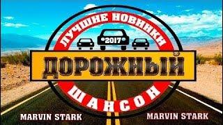 ДОРОЖНЫЙ ШАНСОН / ПЕСНИ В ДОРОГУ и В МАШИНУ / НОВИНКИ ШАНСОНА 2017