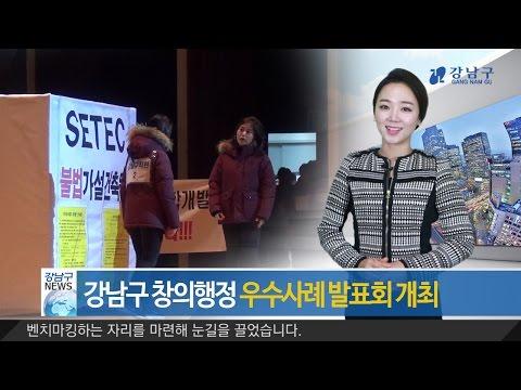 2017년 2월 셋째주 강남구 종합뉴스