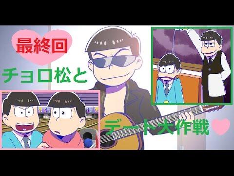 【チョロ松さん恋愛ゲーム】チョロ松とデート大作戦#5