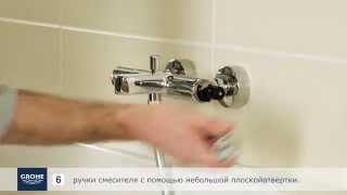 Как легко установить термостатический смеситель GROHE для ванны(Видео инструкция по простой установке термостатического смесителя (термостата) для ванны/душа. 1. Описание..., 2015-11-17T07:27:21.000Z)