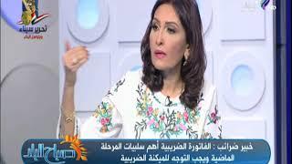 تعرف علي اخر التطورات والاصلاحات في القوانين الضريبية مع خبير الضرائب أحمد عبد الغني