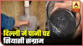 ABP News Investigates Quality Of Water In Delhi | ABP News