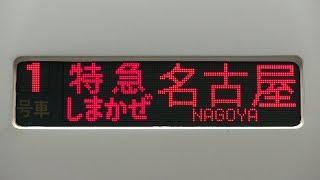 近鉄特急「しまかぜ」乗車記録