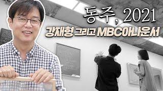 아나운서의 손글씨가 작품이 되다!✍️ 강재형 작가의 '동주_2021'   MBC아나운서X윤동주