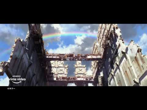TV SPOT B 15秒『シン・エヴァンゲリオン劇場版』  Amazonプライムビデオ
