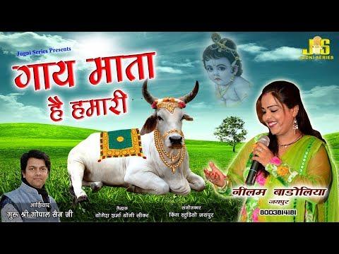गौ माता का ऐसा भजन जिसे सुनकर आप निहाल हो जायेंगे | Gau Mata Hai Hamari : Neelam Badolia | GAU MATA