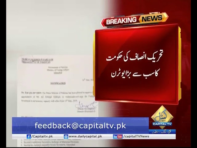 PTI Government takes another big U-Turn   Capital TV