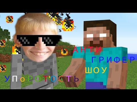 АНТИ-ГРИФЕР ШОУ ВСЕ СЕРИИ! БОМБЯЩИЕ ГРИФЕРЫ - YouTube