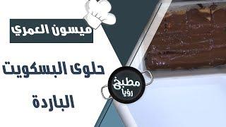 حلوى البسكويت الباردة - ميسون العمري