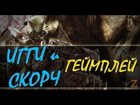 видео: paragon - ИГГИ и СКОРЧ ГЕЙМПЛЕЙ по БИЛДУ