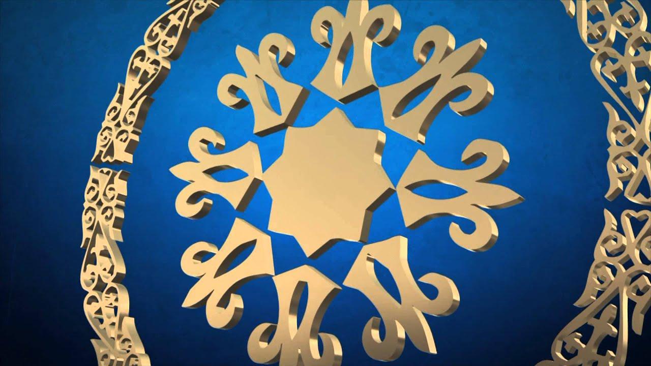 казахские узоры и орнаменты - YouTube