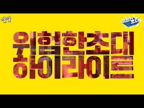 위험한초대 2003년 11월 3일 [무더위 안녕~ 위험한 초대 총결산]
