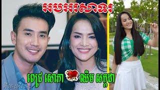 Khmer News Stars : Congratulation Pich Sophea & Chhem Sakada | ពីនេះ ពីនោះ.mp3