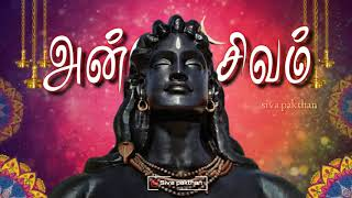 Sivan tamil whatsapp status HD🕉️