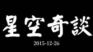 星空奇談 2015 12 26
