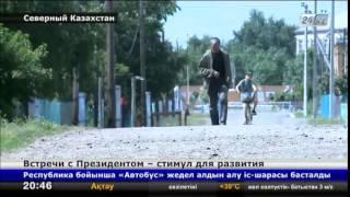Геннадий Зенченко из СКО помнит каждую встречу с Президентом