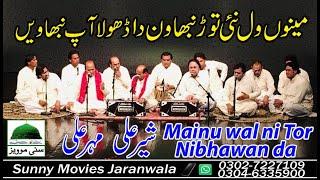 Mainu wal nai tor nibhawan da | Qawwal Ustad Sher Ali Mehr Ali | Sunny Movies Jaranwala |New Qawwali