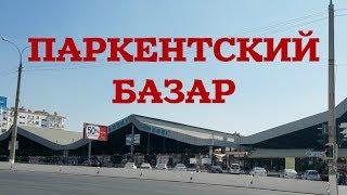 ПАРКЕНТСКИЙ БАЗАР