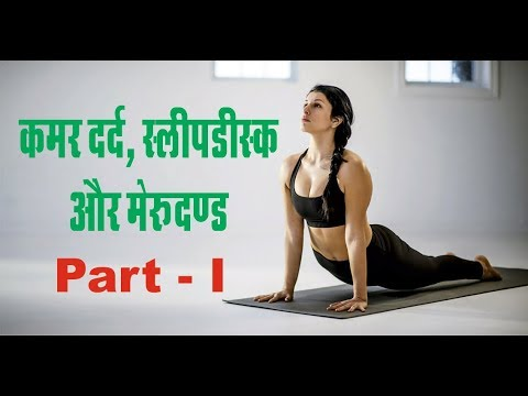 yoga for slip disk back pain symptoms/yoga/ exercises