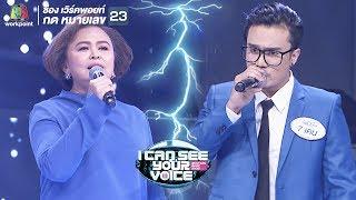 ช้ำคือเรา - นิตยา บุญสูงเนิน Feat.เคน | I Can See Your Voice -TH