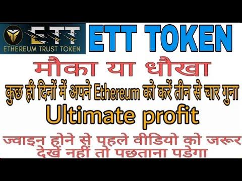 ETT Token plan ! ETT Plan ! ETT Token Exchange Double your Ethereum in 2 Days ! ETT TOKEN