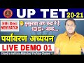 Up tet 2021  environmet    live demo 01 uptet evs preparation evs online classes