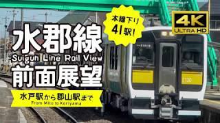 【前面展望・4K】水郡線(水戸→郡山)41駅分!Suigun Line Rail View From Mito to Koriyama
