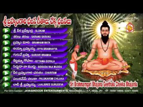 Sri Brahmam Gari Chekka Bhajanalu || S.Pullayya I|Telugu Devotional Songs || Jukebox || Jayasindoor