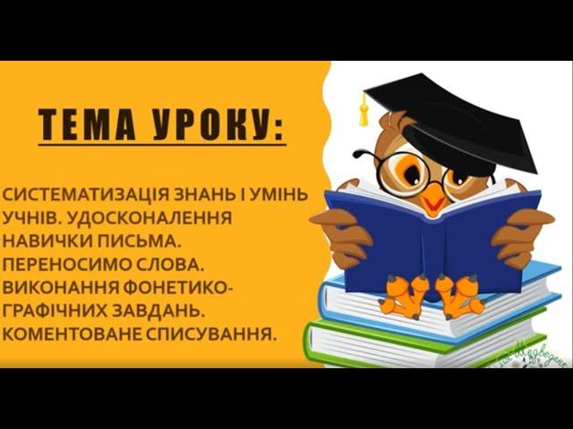 1 урок. Українська мова. Систематизація знань і умінь учнів. Переносимо слова.