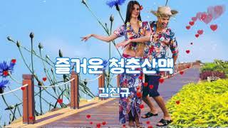김진규-즐거운 청춘산맥(가사자막.원곡나훈아)