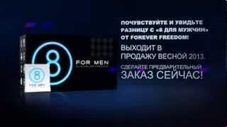 видео Купить витаминно-минеральный комплекс для мужчин - Вэлнэс Пэк для мужчин, цена, отзывы, инструкция. Красота и баланс