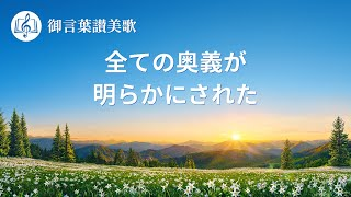 Japanese Christian Song「全ての奥義が明らかにされた」Lyrics