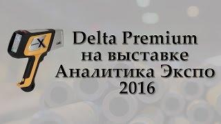 DELTA Premium на выставке Аналитика Экспо 2016(Портативный анализатор Delta Premium от компании Olympus Innov-X на выставке Аналитика Экспо 2016 в Москве. На выставке..., 2016-05-08T22:56:02.000Z)