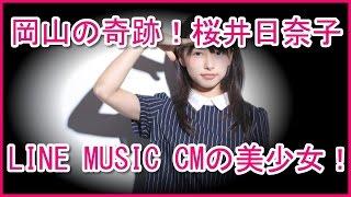 詳細はこちら ⇒http://goo.gl/bGNAQK 桜井日奈子「LINE MUSIC」CMの美少...